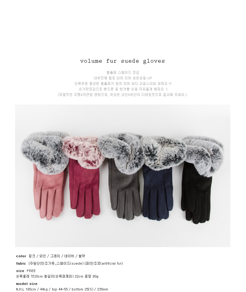 A0693 볼륨퍼 스웨이드 장갑(5color) - 제이앤씨, 15,840원, 장갑, 스마트폰장갑